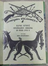 Нарис історії Українського ловецтва до кінця XVIII в. Крипак...