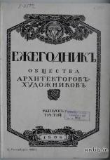 Ежегодник общества архитекторов-художников. Выпуск третий и ...