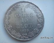 1 1/2 рубля - 10 злотых.