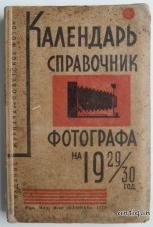 Календарь справочник фотографа на 1929-30 год....