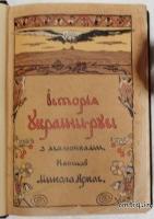 Історія України-Русі. Аркас М.